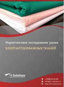Российский рынок хлопчатобумажных тканей за 2016-2021 гг. Прогноз до 2025 г.