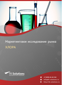 Российский рынок хлора за 2016-2021 гг. Прогноз до 2025 г.