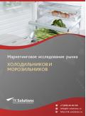 Российский рынок холодильников и морозильников за 2016-2021 гг. Прогноз до 2025 г.
