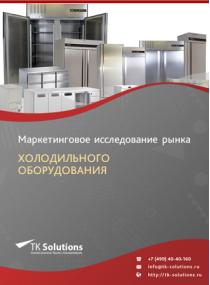 Российский рынок холодильного оборудования за 2016-2021 гг. Прогноз до 2025 г.