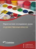 Рынок художественных красок в России 2015-2021 гг. Цифры, тенденции, прогноз.