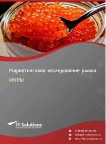 Российский рынок икры за 2016-2021 гг. Прогноз до 2025 г.