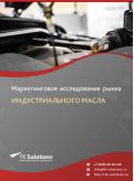 Рынок индустриального масла в России 2015-2021 гг. Цифры, тенденции, прогноз.