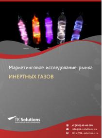 Рынок инертных газов в России 2015-2021 гг. Цифры, тенденции, прогноз.