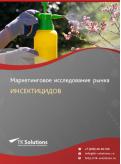 Российский рынок инсектицидов за 2016-2021 гг. Прогноз до 2025 г.