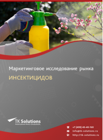 Рынок инсектицидов в России 2015-2021 гг. Цифры, тенденции, прогноз.