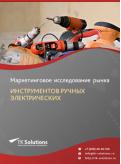 Рынок инструментов ручных электрических в России 2015-2021 гг. Цифры, тенденции, прогноз.
