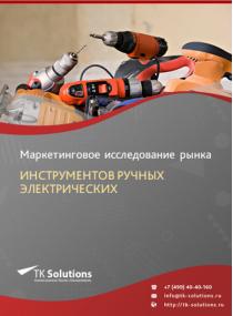 Российский рынок инструментов ручных электрических за 2016-2021 гг. Прогноз до 2025 г.