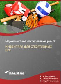 Российский рынок инвентаря для спортивных игр за 2016-2021 гг. Прогноз до 2025 г.