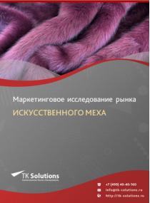 Рынок искусственного меха в России 2015-2021 гг. Цифры, тенденции, прогноз.