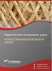 Рынок искусственных волокон и нитей в России 2015-2021 гг. Цифры, тенденции, прогноз.