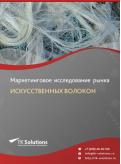 Российский рынок искусственных волокон за 2016-2021 гг. Прогноз до 2025 г.