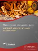 Рынок изделий хлебобулочных бараночных в России 2015-2021 гг. Цифры, тенденции, прогноз.