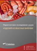 Российский рынок изделий колбасных вареных за 2016-2021 гг. Прогноз до 2025 г.