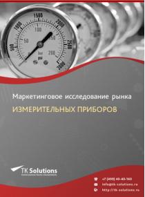 Российский рынок измерительных приборов за 2016-2021 гг. Прогноз до 2025 г.