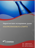 Рынок изопропилового спирта в России 2015-2021 гг. Цифры, тенденции, прогноз.