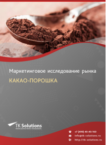 Рынок какао-порошка в России 2015-2021 гг. Цифры, тенденции, прогноз.