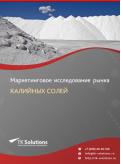 Российский рынок калийных солей за 2016-2021 гг. Прогноз до 2025 г.