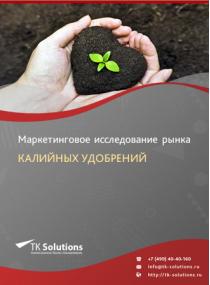 Рынок калийных удобрений в России 2015-2021 гг. Цифры, тенденции, прогноз.