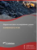 Российский рынок каменного угля за 2016-2021 гг. Прогноз до 2025 г.