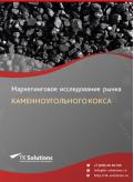 Рынок каменноугольного кокса в России 2015-2021 гг. Цифры, тенденции, прогноз.