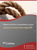 Российский рынок каната и канатных изделий за 2016-2021 гг. Прогноз до 2025 г.