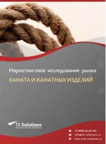 Рынок каната и канатных изделий в России 2015-2021 гг. Цифры, тенденции, прогноз.