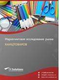 Российский рынок канцтоваров за 2016-2021 гг. Прогноз до 2025 г.