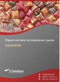 Рынок карамели в России 2015-2021 гг. Цифры, тенденции, прогноз.