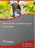 Российский рынок карбамида (мочевины) за 2016-2021 гг. Прогноз до 2025 г.