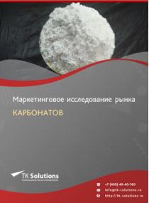 Рынок карбонатов в России 2015-2021 гг. Цифры, тенденции, прогноз.