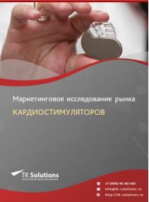 Рынок кардиостимуляторов в России 2015-2021 гг. Цифры, тенденции, прогноз.
