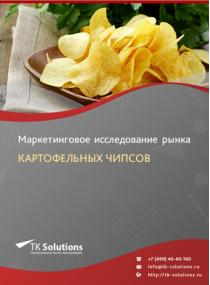 Российский рынок картофельных чипсов за 2016-2021 гг. Прогноз до 2025 г.