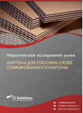 Российский рынок картона для плоских слоев гофрированного картона за 2016-2021 гг. Прогноз до 2025 г.