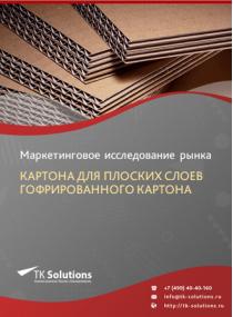 Рынок картона для плоских слоев гофрированного картона в России 2015-2021 гг. Цифры, тенденции, прогноз.