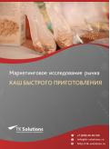 Российский рынок каш быстрого приготовления (сухих каш) за 2016-2021 гг. Прогноз до 2025 г.