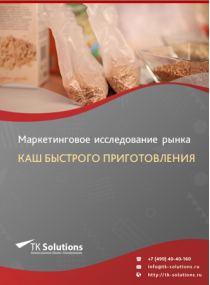 Рынок каш быстрого приготовления (сухих каш) в России 2015-2021 гг. Цифры, тенденции, прогноз.
