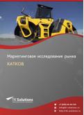 Рынок катков в России 2015-2021 гг. Цифры, тенденции, прогноз.