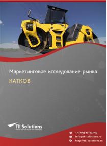 Российский рынок катков за 2016-2021 гг. Прогноз до 2025 г.