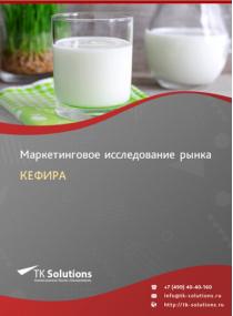Рынок кефира в России 2015-2021 гг. Цифры, тенденции, прогноз.