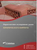 Рынок керамического кирпича в России 2015-2021 гг. Цифры, тенденции, прогноз.