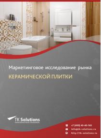 Российский рынок керамической плитки за 2016-2021 гг. Прогноз до 2025 г.
