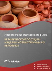 Российский рынок керамической посуды и изделий хозяйственных из керамики за 2016-2021 гг. Прогноз до 2025 г.