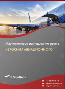 Рынок керосина авиационного в России 2015-2021 гг. Цифры, тенденции, прогноз.