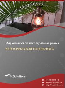 Российский рынок керосина осветительного за 2016-2021 гг. Прогноз до 2025 г.
