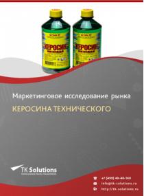 Рынок керосина технического в России 2015-2021 гг. Цифры, тенденции, прогноз.