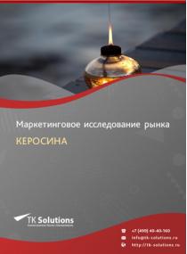 Российский рынок керосина за 2016-2021 гг. Прогноз до 2025 г.