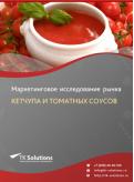 Российский рынок кетчупа и томатных соусов за 2016-2021 гг. Прогноз до 2025 г.