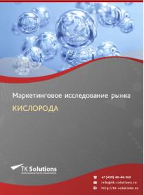 Рынок кислорода в России 2015-2021 гг. Цифры, тенденции, прогноз.