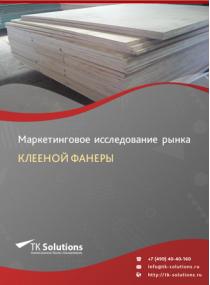 Рынок клееной фанеры в России 2015-2021 гг. Цифры, тенденции, прогноз.